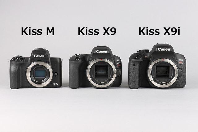 右がKiss X9i、中央がKiss X9、左がKiss M。それぞれひと回りほどサイズが違うのがわかるはずだ