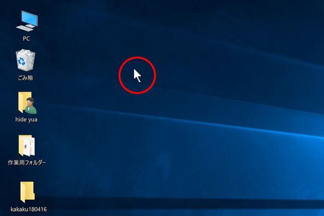 デスクトップの空いてる場所や、開いたフォルダーの空いている場所にマウスカーソルを置く