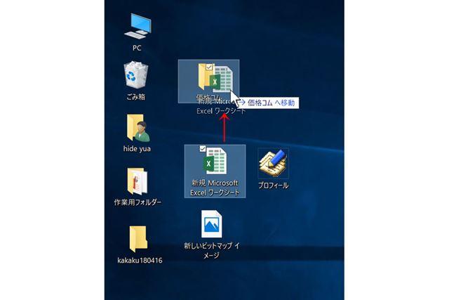 マウスを動かして、移動させたいファイルを移動先のフォルダーの上に重ねる