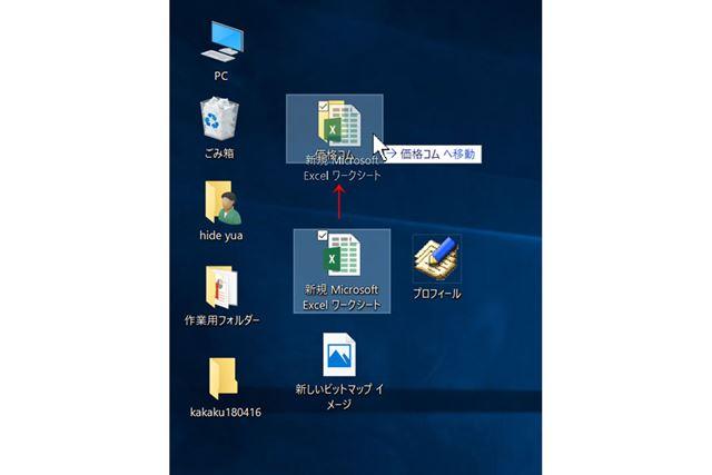 この状態でマウスを動かして、ファイルをコピー先のフォルダーの上までもっていく