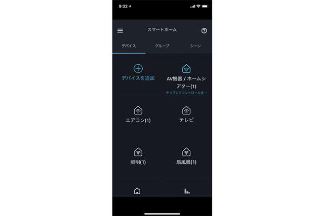 Alexaアプリのスマートホームに、RS-WFIREX3で登録した家電をデバイスとして登録した画面の例