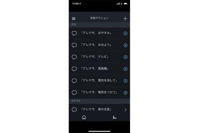 Alexaアプリの定型アクションに、実行条件(呼びかけるワード)を登録した例