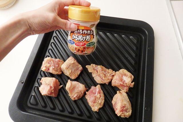 カットした鶏肉に下味をつけたあと、市販のから揚げ粉をまぶし、グリル皿に並べたら準備完了