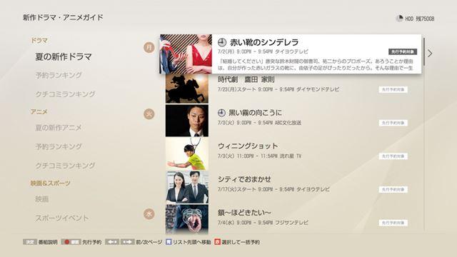 新機能「新作ドラマ・アニメガイド」の画面