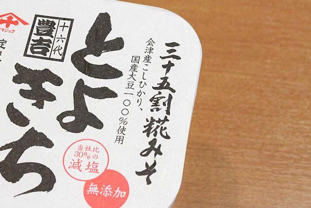 この味噌は35割なので、麹の割合が高く甘めの味噌だということがわかります