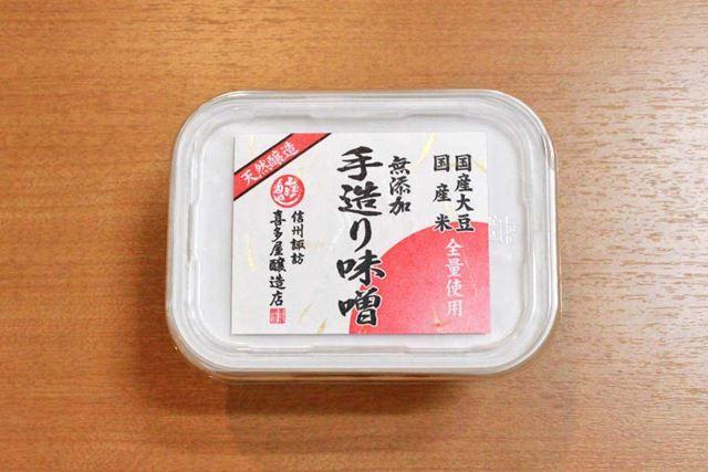 喜多屋醸造 無添加手造り味噌(赤)