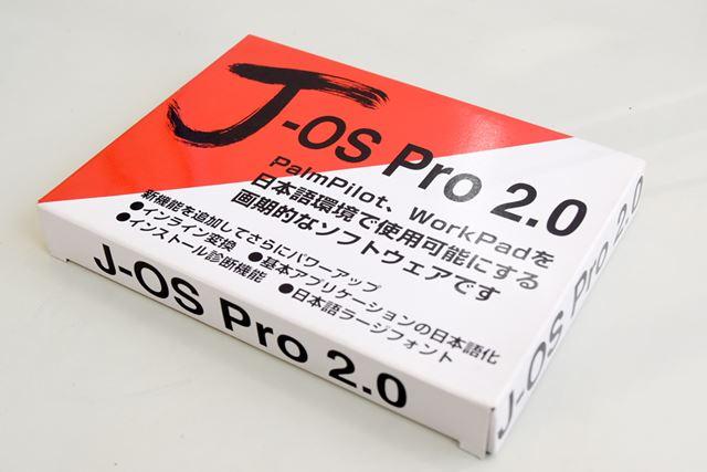 実際に販売されていた「J-OS」のパッケージ