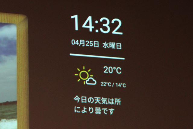 時刻やその日の天気も表示してくれるので、朝起きてすぐにいろいろな情報をチェックできる
