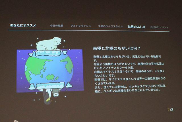 就寝前には、子ども向けのコンテンツ「世界のふしぎ」を表示させれば、親子で一緒に勉強ができる