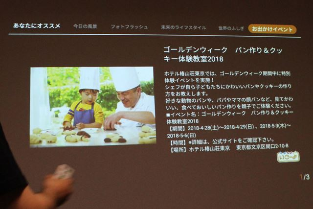 お出かけイベントなどの情報は、ユーザーの居住地域にあわせた情報がレコメンドされる