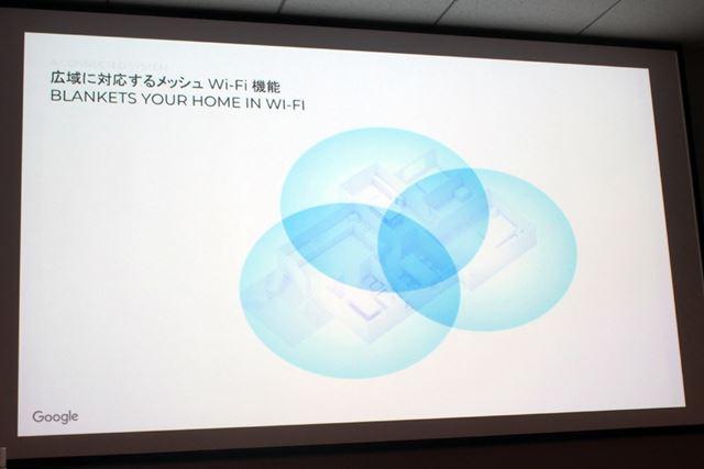 複数のGoogle Wifiを連携させ、電波の弱いエリアを補完するメッシュ機能