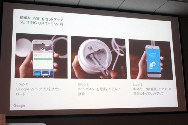 3ステップで接続が完了できるなど、シンプルな設定がGoogle Wifiの大きな特徴