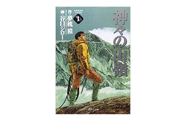 (C)神々の山嶺/原作:夢枕獏、画: 谷口ジロー/集英社