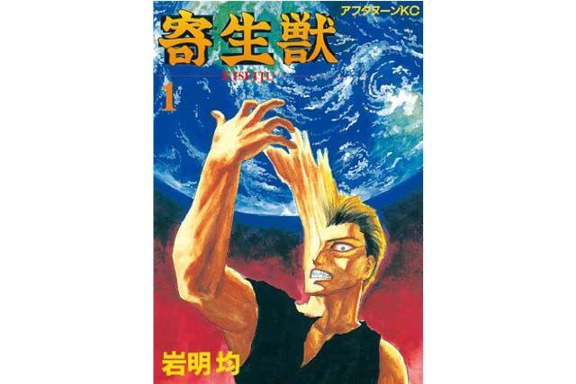 (C)寄生獣/岩明均/講談社