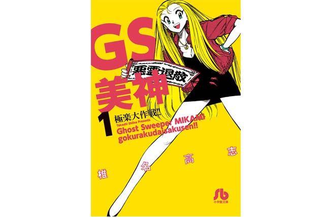 (C)GS美神 極楽大作戦!!/椎名高志/小学館