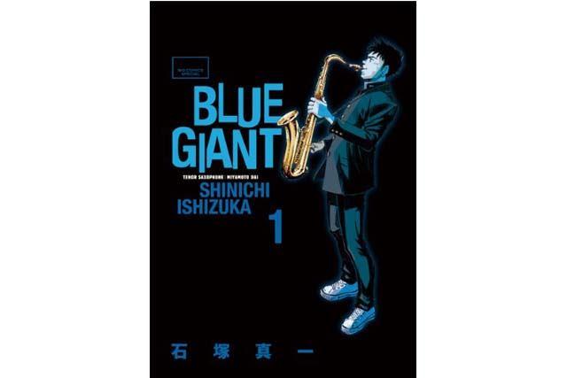 (C)BLUE GIANT/石塚真一/小学館