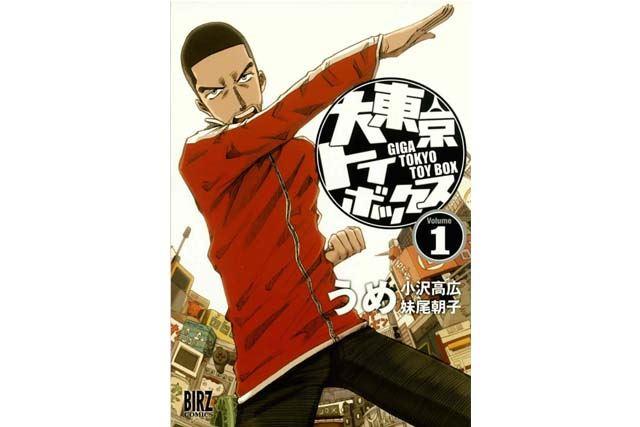 (C)大東京トイボックス/うめ/幻冬舎コミックス