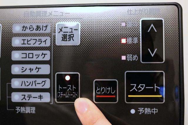 トーストにも専用ボタンが用意されており、枚数に応じて最適な温度と時間で焼き上げます