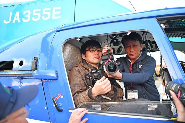筆者も他の参加者同様、ヘリコプター後部座席から撮影する際の注意点などをレクチャーしていただいた