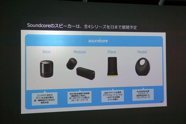 Bluetoothスピーカーの新製品は、4シリーズ計5モデルが発表された