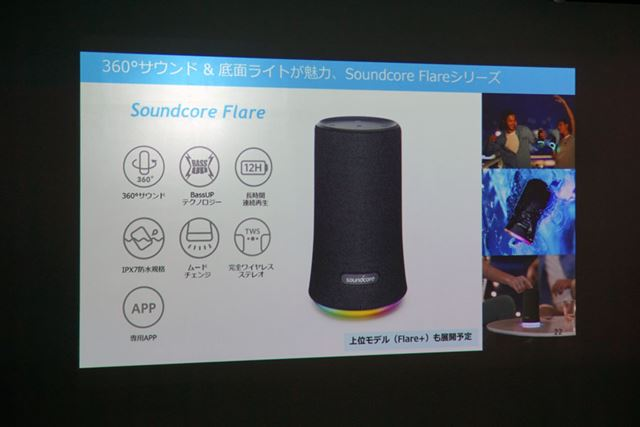 上位モデルの「Soundcore Flare+」も展開予定とのこと