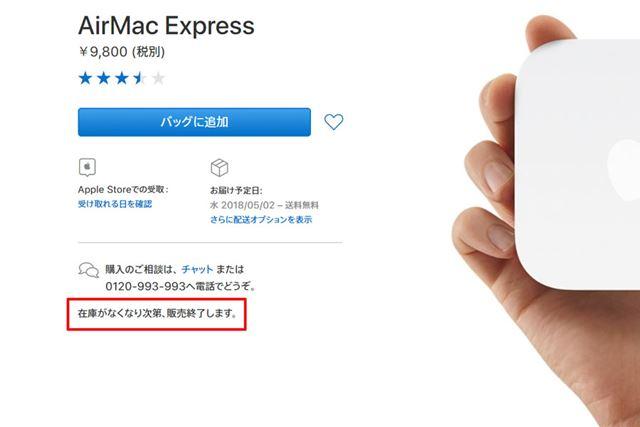 日本のオンラインストアでも販売終了の文字が並ぶ