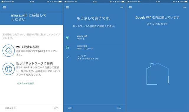 設定したSSID(miura_wifi)に接続し、Google Wifiを再起動すればセットアップは完了