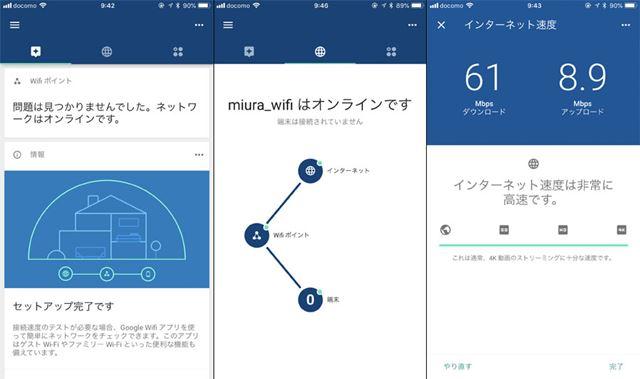 アプリではネットワークの状況や速度などをチェックできる