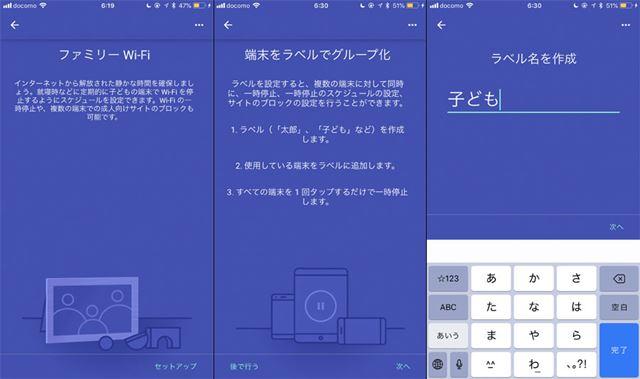 ファミリーWi-Fiのセットアップ画面。まずは、ラベルを作成し、子どもが使っている端末をラベルに追加する