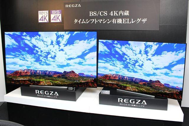 65V型と55V型の2サイズで展開されるX920。両サイズとも、2018年7月下旬発売