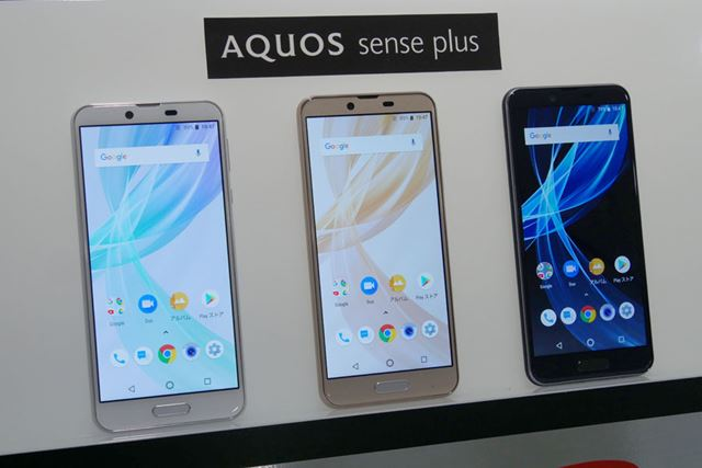 SIMフリースマートフォンの「AQUOS sense plus」