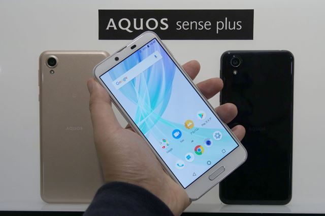 縦横比18:9の5.5型液晶を備え、前モデルの「AQUOS sense lite」より縦長になった印象を受ける