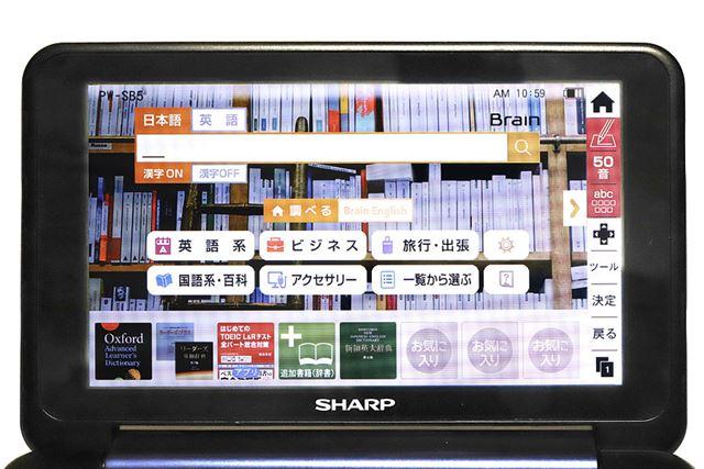 液晶画面の解像度が高く、文字が読みやすいのはやはりシャープ「Brain」