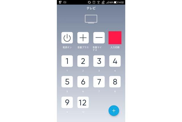 これが設定したテレビのリモコン。ボタンをタップすればテレビを操作可能です