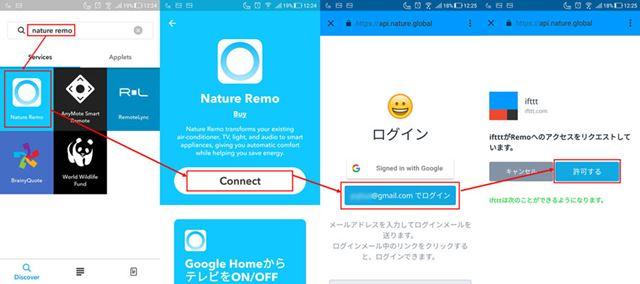スマートフォンで「IFTTT」を起動したら、「Nature Remo」を検索して、「IFTTT」とリンクさせます