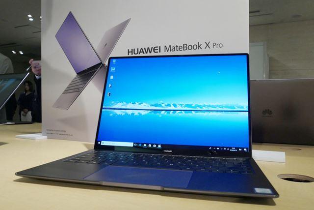 ファーウェイが発表した13.9型ノートPC「MateBook X Pro」