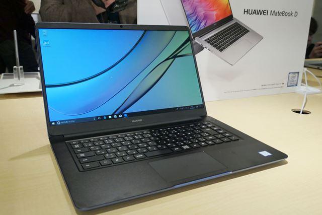 15.6型ノートPC「MateBook D」