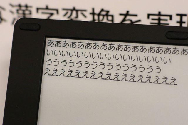 電子ペーパーならではの、紙に近いくりっくりとした表示
