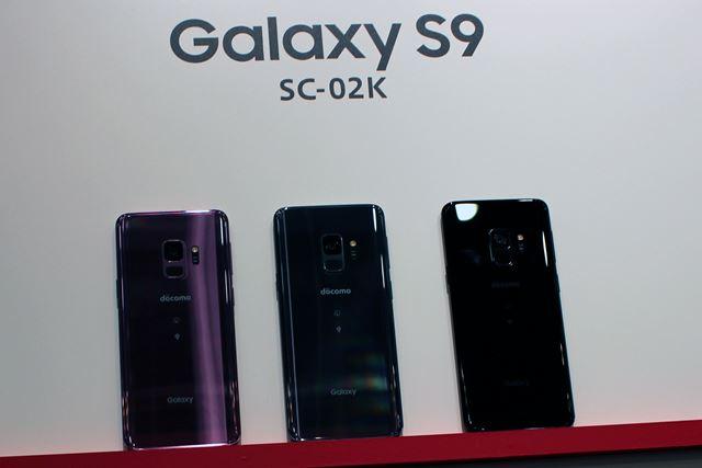Galaxy S9のカラーは、左からライラックパープル、チタニウムグレー、ミッドナイトブラックの3色