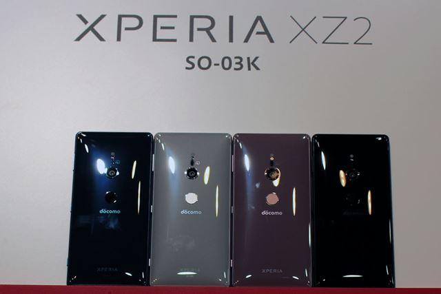 Xperia XZ2のカラーは左から、モスグリーン、ホワイトシルバー、コーラルピンク、ブラックの4色