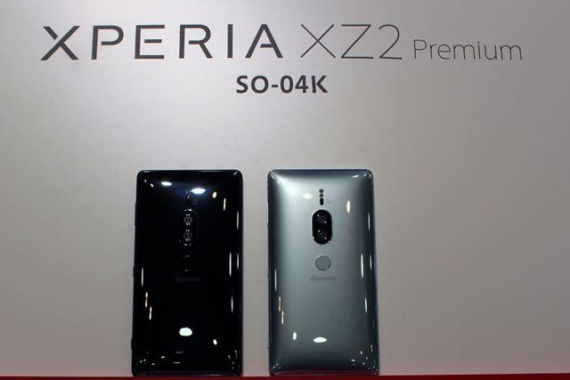 Xperia XZ2 Premiumのカラーは左からクロムブラックとクロムシルバーの2色