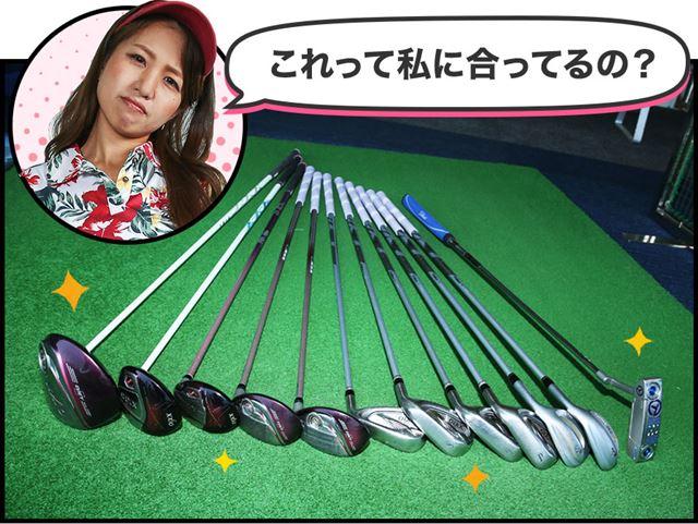 武田さんのクラブ。知り合いの方にお願いして選んでもらったオーダーメイド品ばかりです