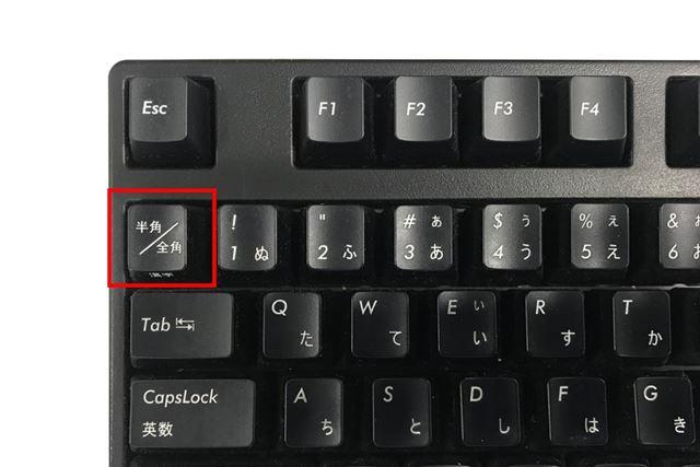 日本語キーボードでは、左上にある「半角/全角」キーを押すとIMEのオン・オフができる。