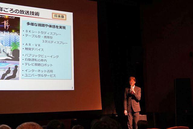 NHK放送技術研究所長の黒田徹氏から2018年から20年の3か年計画が語られた