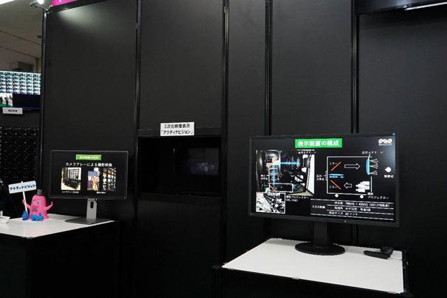 「30万画素三次元映像システム」は複数プロジェクタと表示光学系で約10万画素から約40万画素へ向上