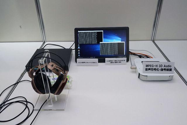 音声にはMPEG-H 3D Audioコーデックとオブジェクトベース音声を採用