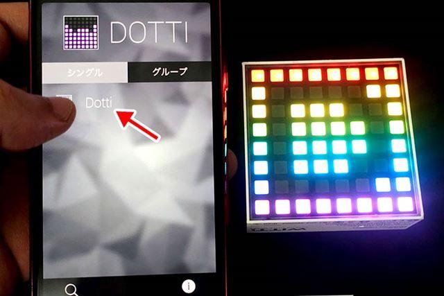 どの「DOTTI」と接続するか聞かれるので、選択します(普通、1個しか出てこないと思いますが)