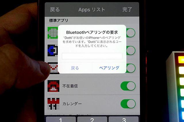 「Bluetoothペアリングの要求」という画面が出るので、「123456」と入力します