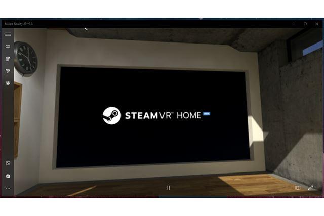 部屋の中にある、どでかいモニターには、SteamVR HOMEと書かれていた
