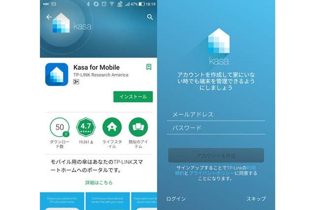 専用アプリ「Kasa for Mobile」をインストール。起動時にはアカウントを作成する必要があります